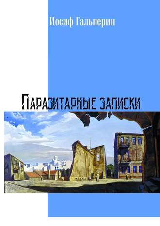 Иосиф Гальперин, Паразитарные записки