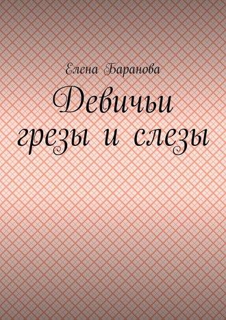 Елена Баранова, Девичьи грезы ислезы