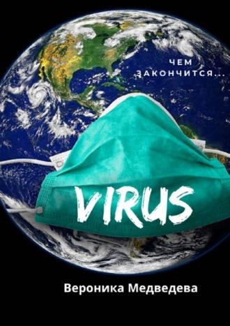 Вероника Медведева, Virus. Чем закончится…
