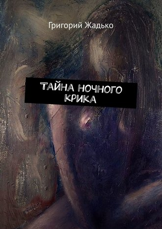 Григорий Жадько, Тайна ночного крика