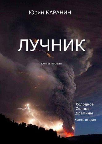 Юрий Каранин, Лучник. Книга 1. Холодное солнце Драмины. Часть2