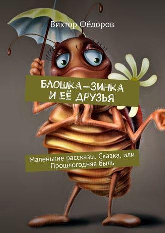 Виктор Фёдоров, Блошка-Зинка иеё друзья. Маленькие рассказы. Сказка, или Прошлогодняя быль