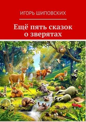 Игорь Шиповских, Ещё пять сказок озверятах. Новеллы-сказки
