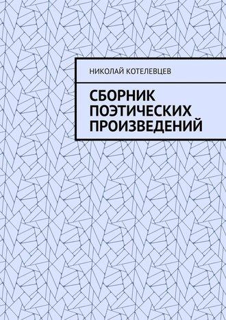 Николай Котелевцев, Сборник поэтических произведений. Для души…
