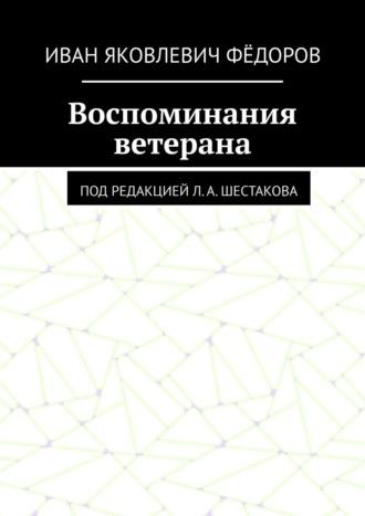 Иван Фёдоров, Воспоминания ветерана. Под редакцией Л. А. Шестакова
