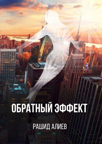 Рашид Алиев, Обратный эффект