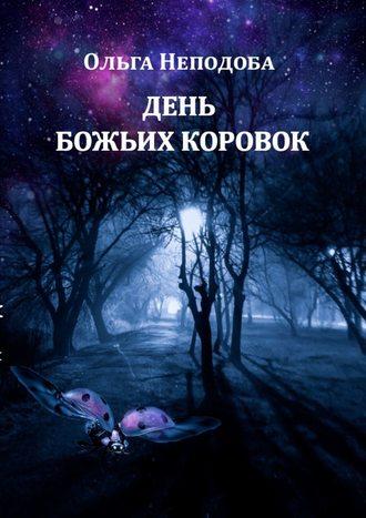 Ольга Неподоба, День божьих коровок