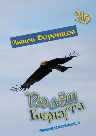 Антон Воронцов, Полёт беркута. Философия моей души – 3