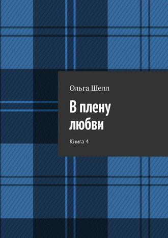 Ольга Шелл, Вплену любви. Книга4