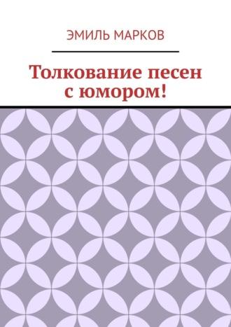 Эмиль Марков, Толкование песен сюмором!