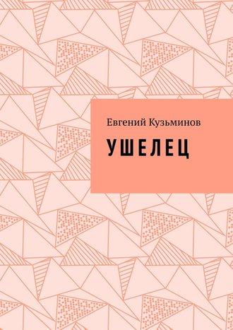 Евгений Кузьминов, УШ Е Л ЕЦ