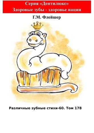 Г. Флейшер, Различные зубные стихи– 60. Том178. Серия «Дентилюкс». Здоровые зубы – здоровье нации