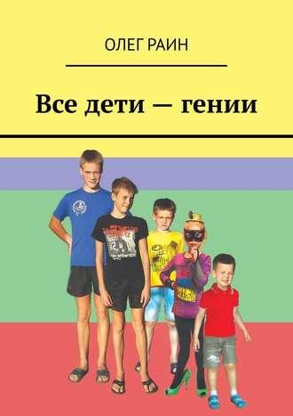 Олег Раин, Все дети– гении