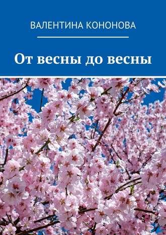 Валентина Кононова, От весны до весны