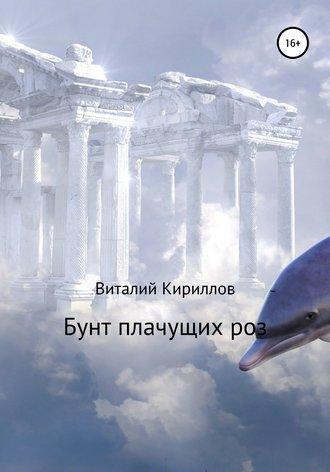Виталий Кириллов, Бунт плачущих роз