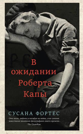 Сусана Фортес, В ожидании Роберта Капы