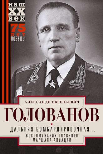 Александр Голованов, Дальняя бомбардировочная… Воспоминания Главного маршала авиации. 1941—1945