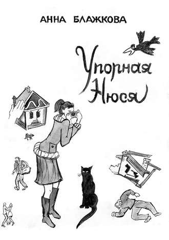 Анна Блажкова, Упорная Нюся