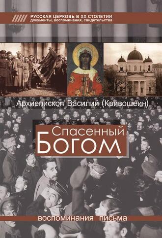 Архиепископ Василий (Кривошеин), Спасенный Богом. Воспоминания, письма