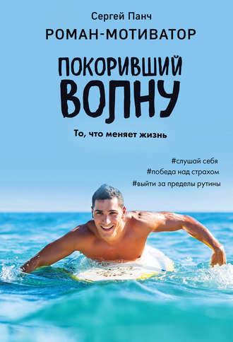 Сергей Панч, Покоривший волну
