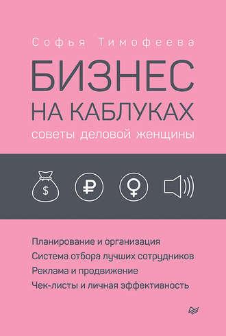 Софья Тимофеева, Бизнес на каблуках. Советы деловой женщины