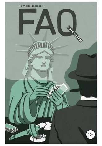 Роман Зинзер, FAQ Нью-Йорк