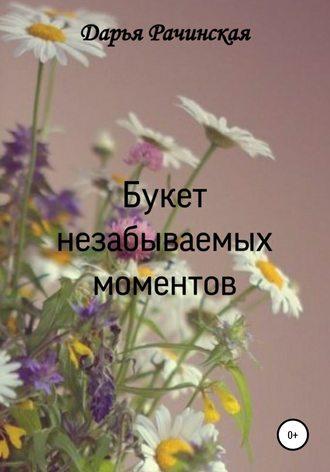 Дарья Рачинская, Букет незабываемых моментов