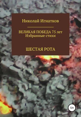Николай Игнатков, Великая Победа 75 лет. Шестая рота