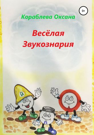 Оксана Кораблева, Весёлая звукознария
