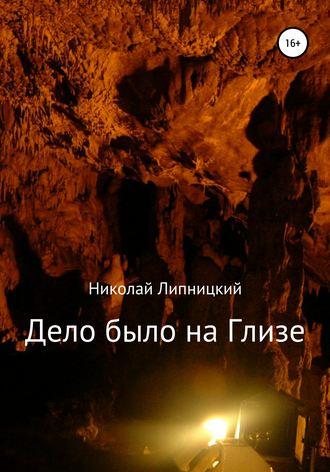 Николай Липницкий, Дело было на Глизе