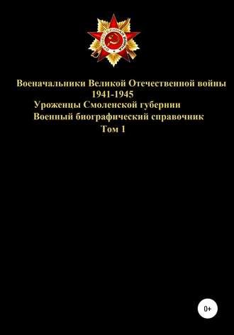 Денис Соловьев, Военачальники Великой Отечественной войны – уроженцы Смоленской губернии. Том 1