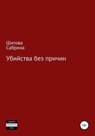 Сабрина Шитова, Убийства без причин