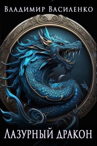 Владимир Василенко, Лазурный дракон