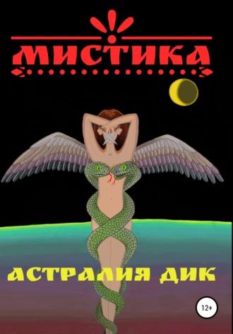 Астралия Дик, Мистика