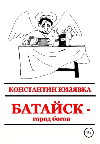 Константин Кизявка, Батайск – город богов
