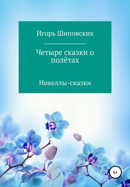 Игорь Шиповских, Четыре сказки о полётах