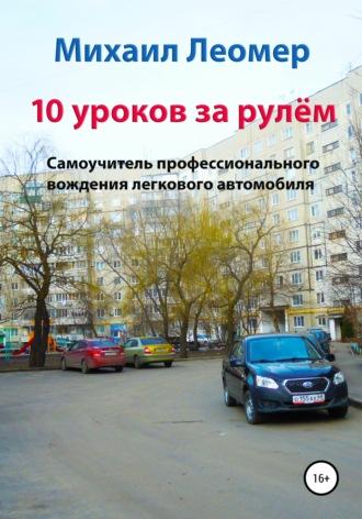 Михаил Леомер, 10 уроков за рулём. Самоучитель профессионального вождения легкового автомобиля
