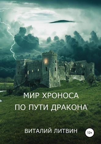 Виталий Литвин, Мир Хроноса. По пути Дракона