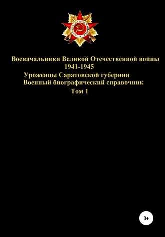 Денис Соловьев, Военачальники Великой Отечественной войны 1941-1945. Уроженцы Саратовской губернии. Том 1