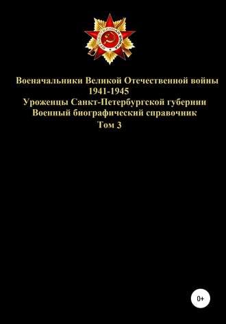 Денис Соловьев, Военачальники Великой Отечественной войны 1941-1945. Уроженцы Санкт-Петербургской губернии. Том 3