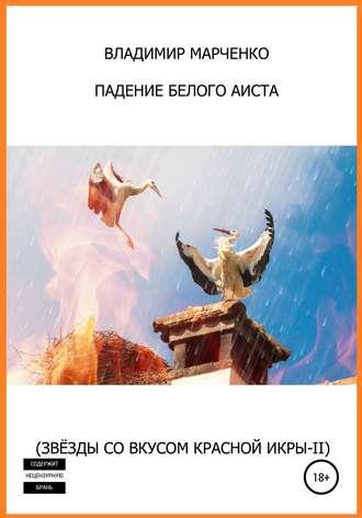 Владимир Марченко, Падение белого аиста (Звёзды со вкусом красной икры-II)