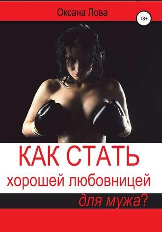 Оксана Лова, Как стать хорошей любовницей для мужа?