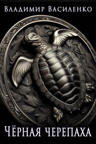 Владимир Василенко, Черная черепаха