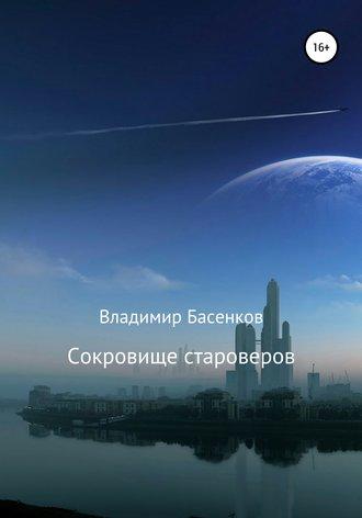 Владимир Басенков, Сокровище староверов