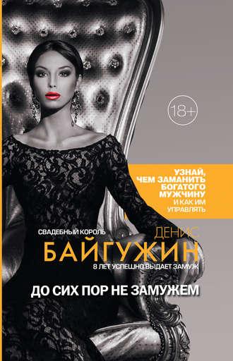 Денис Байгужин, До сих пор не замужем
