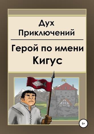 Павел Дайнеко, Дух Приключений. Часть первая. Герой по имени Кигус