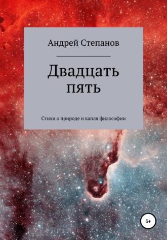 Андрей Степанов, Двадцать пять