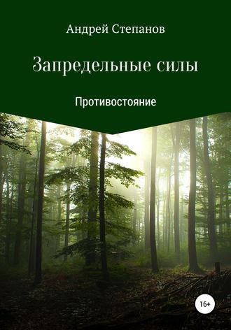 Андрей Степанов, Запредельные силы: Противостояние