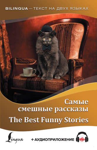 Джером Джером,  О. Генри, Самые смешные рассказы / The Best Funny Stories (+ аудиоприложение)