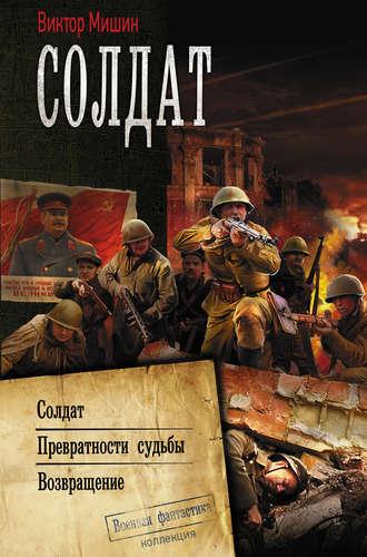 Виктор Мишин, Солдат : Солдат. Превратности судьбы. Возвращение